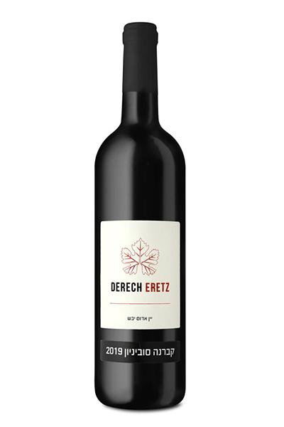 יין קברנה סוביניון, דרך ארץ
